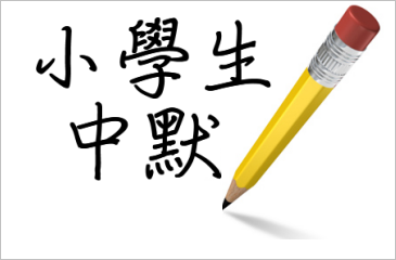 chinese dictation